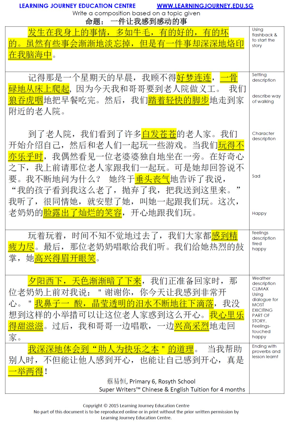 chinese essays in chinese language