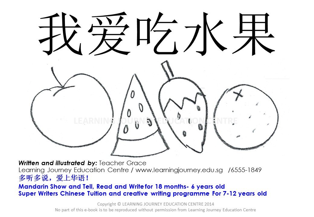 Chinese Ebooks worksheet fruits numbers 1 to 5/ Fruit names | Learning ...